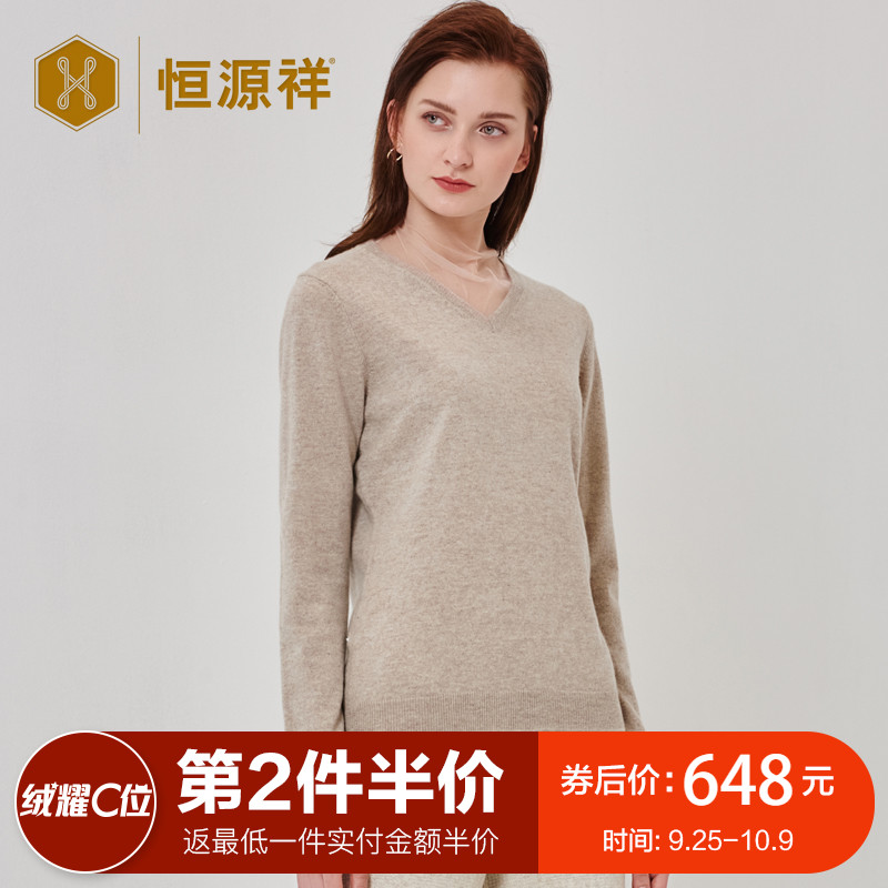 恒源祥女士羊绒衫毛衣