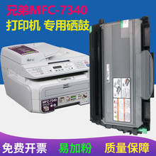 Applicable to brothers printer mfc-7340 cartridge selenium drum brother cartridge MFC 7340 carbon cartridge copier