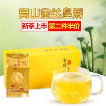 金丝黄菊菊花茶一朵一泡一朵一杯特级菊皇茶祛湿茶徽州皇菊礼盒装