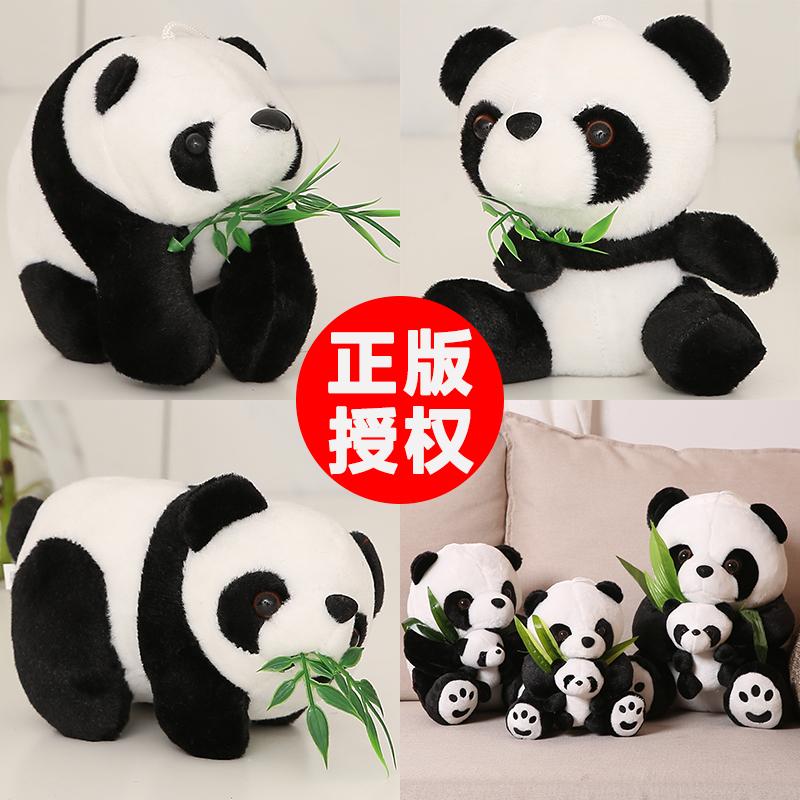 波仔大熊猫公仔毛绒玩具玩偶布娃娃小熊猫可爱黑白儿童礼物男女孩