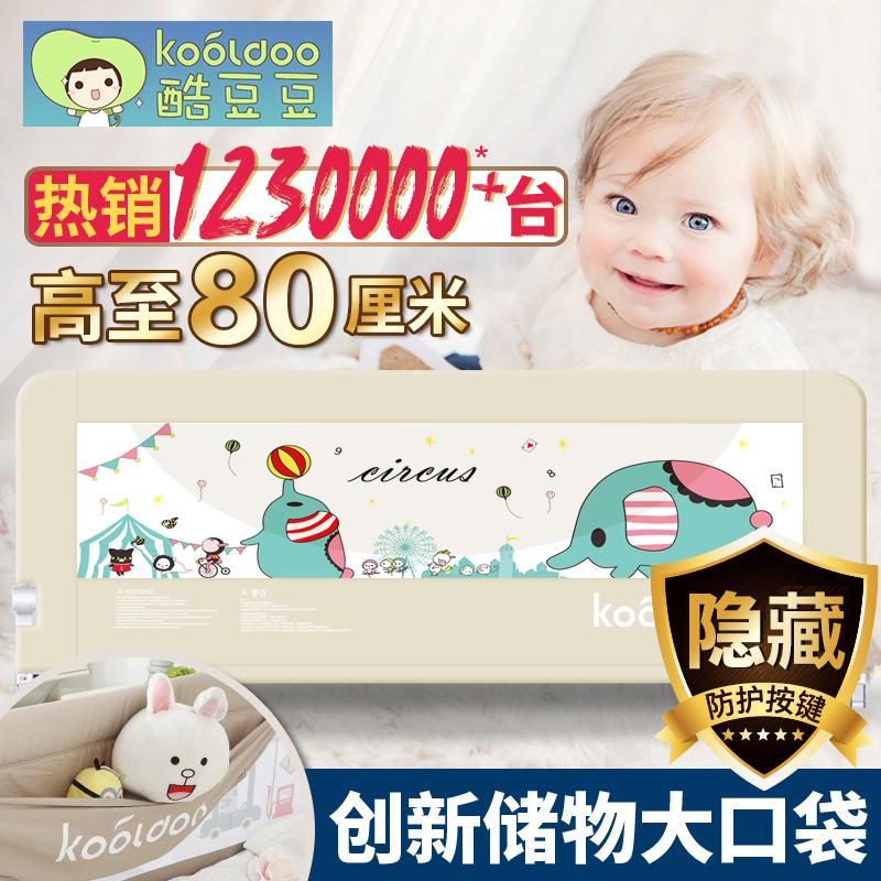 婴儿童床边护栏