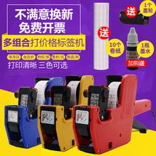 打码机手动凯鸣打价格标签机标价机生产日期标价器超市小型打价机