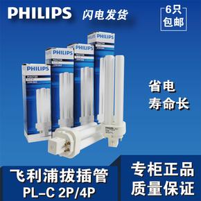飞利浦节能灯筒灯插管分离式插拔管PL-C10W13W18W26W2针4针灯管