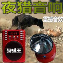 大音量超声波干扰器夜猎噪音音响晚上野鸡汽油机迷雾机声音播放器