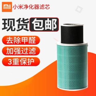 小米米家空气净化器1代2代pro通用除甲醛增强版滤芯高密度除PM2.5