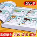 Children's literacy book kindergarten reading literacy card 1442 words phonetic picture book 2-3-4-6 years old baby early education