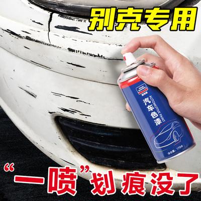 别克英朗威朗凯越补漆笔汽车漆面去痕划痕修复神器自喷漆雪域白色