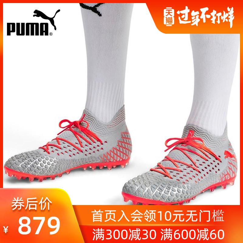 PUMA彪马男鞋2019新款FUTURE 4.1 NETFIT MG短钉足球鞋105678-03