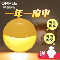 欧普LED感应小夜灯插电款床头夜光灯宝宝卧室台灯护眼灯过道走廊