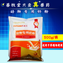 Veterinary milk powder animal feed milk powder lamb milk powder small favorite pig horse cattle sheep rabbit dog cat milk milk powder 500g