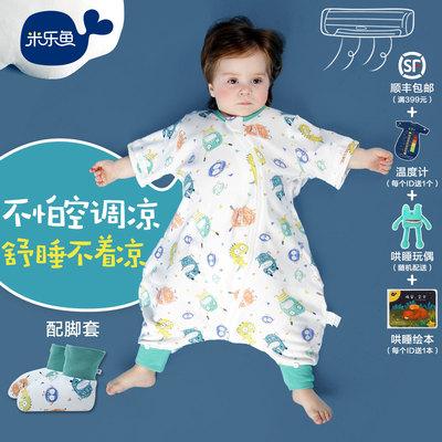 米乐鱼睡袋婴儿春秋薄款宝宝新生儿童防踢被分腿睡袋薄棉四季通用