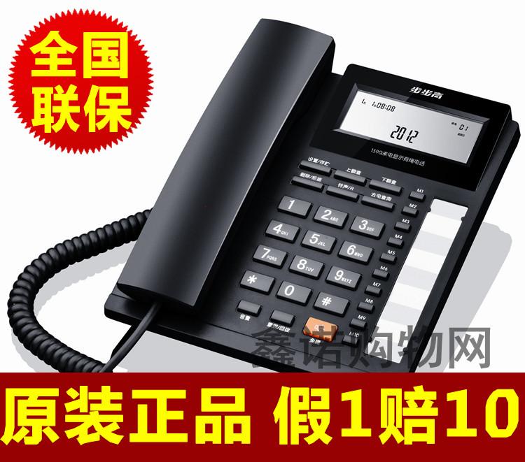 正品 步步高159Q电话机 步步高免装电池来电显示电话机 一键拨号