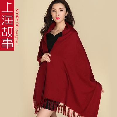 上海故事女士秋冬季纯色大红色多功能韩版羊绒厚百搭披肩超大围巾