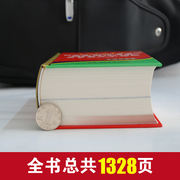 Genuine new 2018 primary and secondary school students special synonym synonymy antonyms words idioms idioms multi-tone multi-words full strokes words dictionary full-featured tools book Daquan 11 version latest version Xinhua dictionary modern Chinese