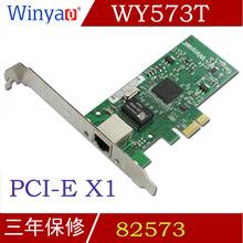 1000M Ewayos汇聚ROS台式机intel82573 Winyao WY573T千兆网卡PCI