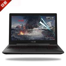 15.6寸笔记本电脑屏保 华硕FX63VD7300飞行堡垒 高清屏幕保护贴膜