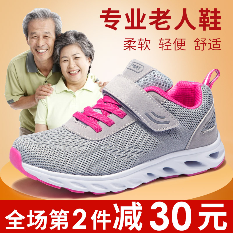 舒适女鞋妈妈