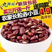 买3送1 赤小豆 九鲤湖农家长粒赤豆红豆粮油五谷杂粮薏米搭档500g