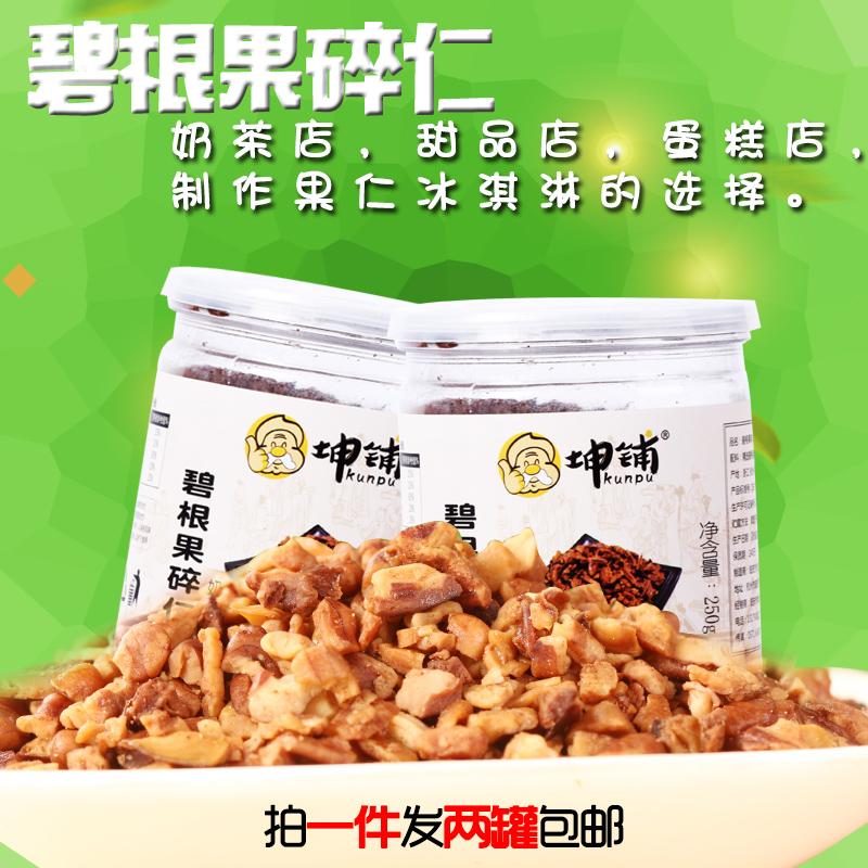 【坤铺】新炒奶香味碧根果碎仁美国山核桃长寿果1斤装500g包邮