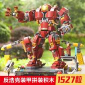 乐拼复仇者联盟3钢铁侠反浩克机甲装甲模型成人高难度拼装积木