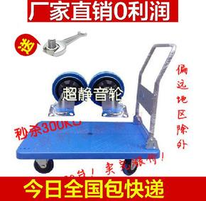 【零利润】特价包邮静音平板车 手推车 折叠推拉货车 搬运小拖车