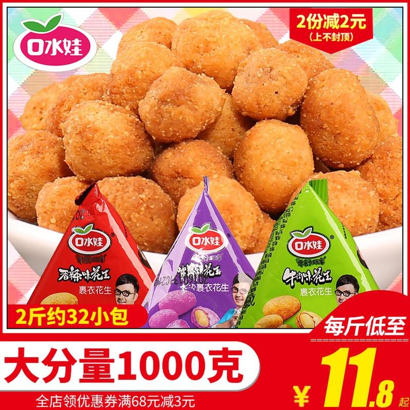 口水娃多味花生豆1000g熟花生米下酒菜休闲零食小吃香辣怪味豆2斤