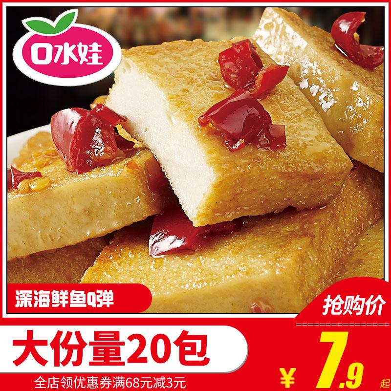 口水娃鱼豆腐香辣味网红零食小吃辣条豆干小包装休闲食品成人款