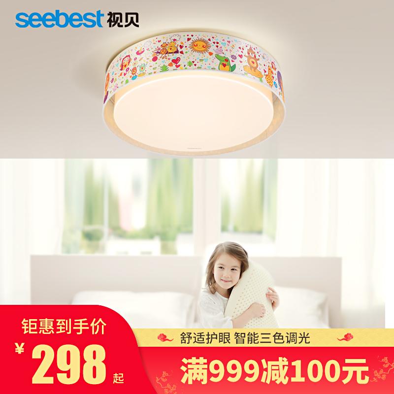 视贝儿童房灯男孩女孩卧室吸顶灯led灯具现代简约公主粉个性创意