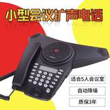 Good will pass ME2 standard MINI/MID2EX/MID2HC hands-free amplifier octopus octopus conference telephone