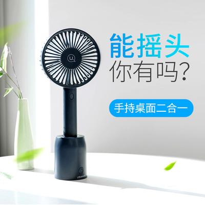 优胜仕小风扇usb电风扇迷你便携式随身手持学生宿舍床上可充电扇哪款好
