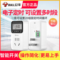 Bull timing socket household electric battery car timer charging cycle mechanical intelligent automatic power off switch