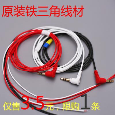 DIY耳机线材 90°弯插 原装铜三角耳机维修用红白黑线材 耳机配件最新最全资讯