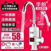 华盼即热式电热水龙头快速加热速热水器厨房小厨宝淋浴卫生间洗澡