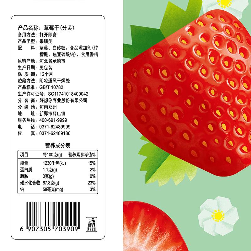 好想你草莓干100g 办公室零食果干蜜饯果脯袋装草莓干
