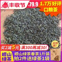 产地包邮500g崂山茶叶崂百姓雨前茶年新茶2018崂山绿茶
