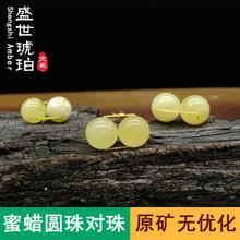 【圆珠对珠】天然琥珀鸡油黄红白花蜜蜡腰珠顶珠转运珠颈饰手串