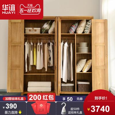 华谊全实木衣柜美式乡村白橡木衣柜五门卧室家具4门收纳顶柜衣橱1多少钱