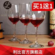 【买1送1】Libbey利比玻璃红酒杯葡萄酒杯高脚杯欧式家用透明酒杯