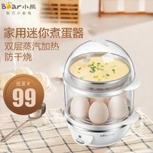 小熊煮蛋器ZDQ-A14V2家用蒸蛋器早餐机蒸蛋器迷你蒸蛋机小家电