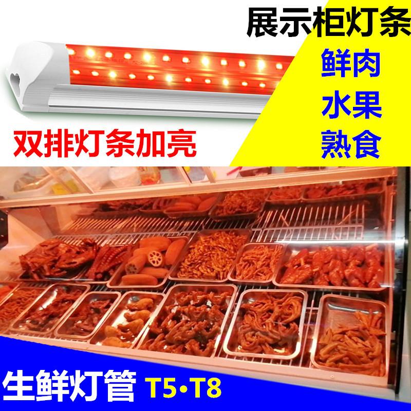 熟食灯管 生鲜猪肉蔬菜水果店专用照肉卤菜鸭脖展示柜led红色长条