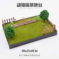 Scene model plant fake tree simulation animal set accessories wild landscaping children's toy gift