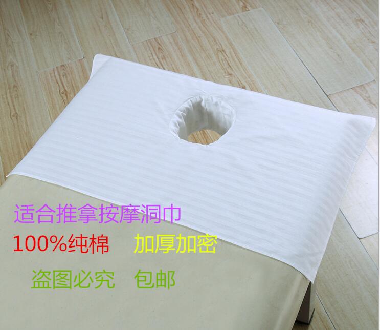 美容床洞巾趴巾