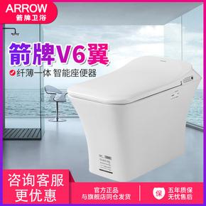 箭牌AKB1199箭牌卫浴一体智能马桶无水箱即热自动烘干妇洗坐便器