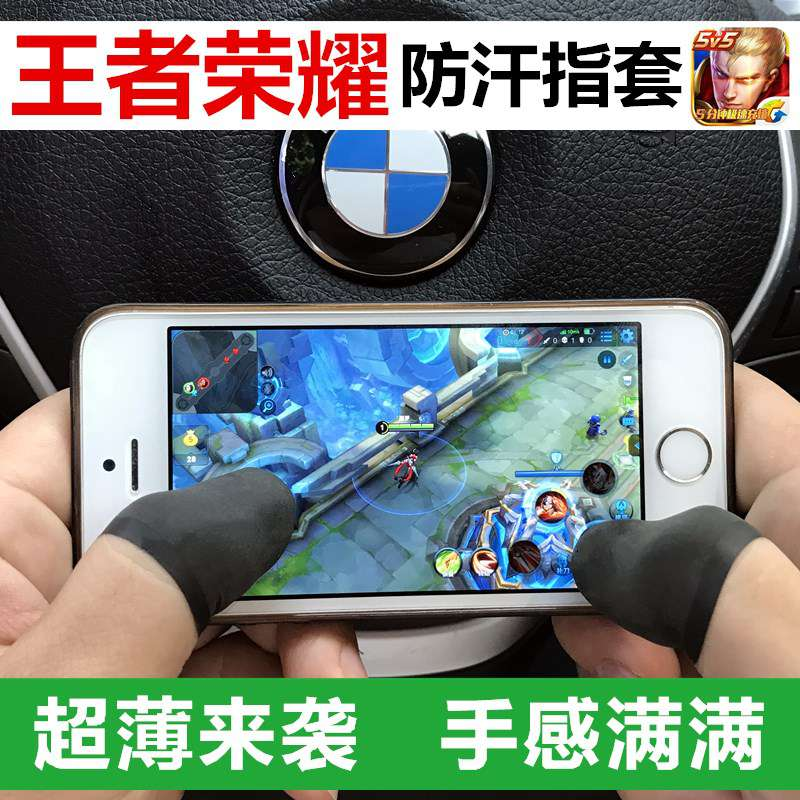 透气手游手机吃鸡打磨防护触屏手指套耐磨游戏加厚出汗指痛手指头