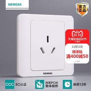 西门子开关插座 远景系列雅白色16A空调插座 电热水器插座面板