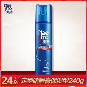 正品Maestro美涛定型啫喱膏240g保湿型加强定型头发造型卷发包邮