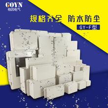 格因F型塑料防水盒 ABS防雨盒 电工接线盒密封盒 防水端子盒