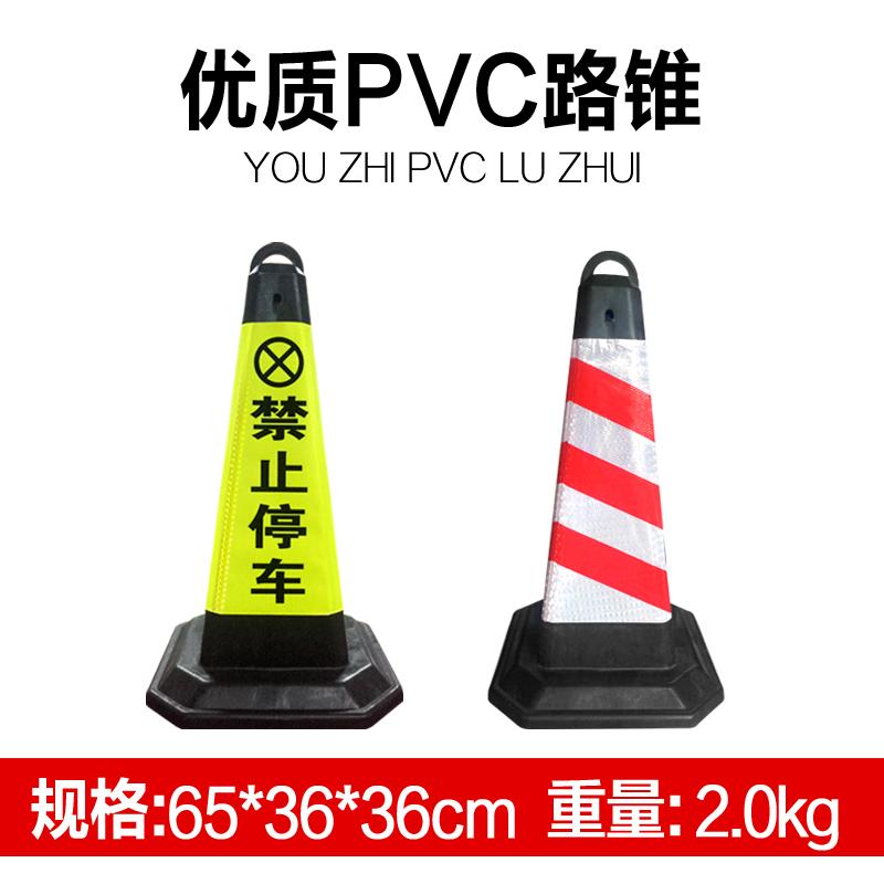 路锥定制广告反光桶雪糕筒警示桩禁止停车告示牌安全锥路障包邮