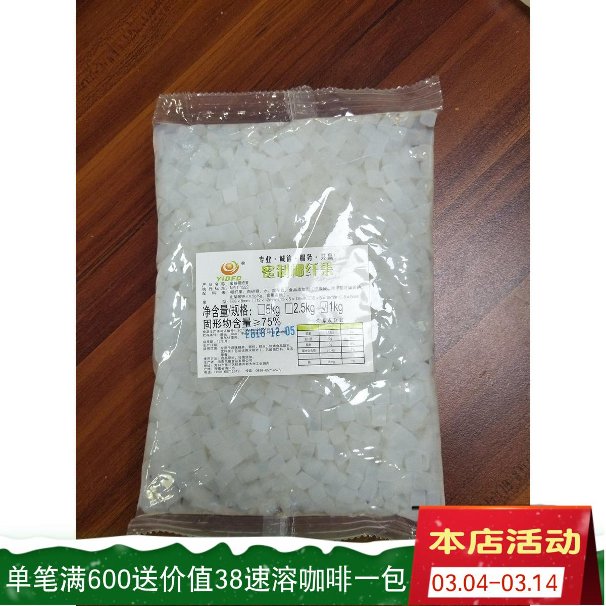 亿德原味蜜制椰果20包每箱奶茶甜品COCO专用江浙沪皖包邮量大优惠