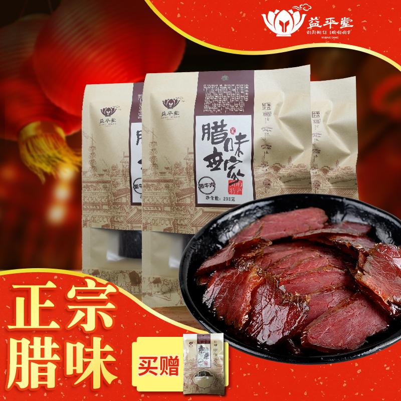 益平堂腊牛肉 湖南土特产烟熏腊肉腊味农家自制腊牛肉干包邮3包